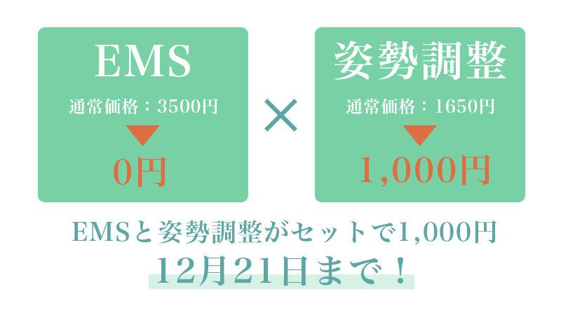 EMSと姿勢調整がセットで1000円